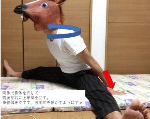 開脚前屈の練習ー手の力を使い上半身を前後左右に動かす