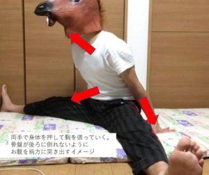 開脚の練習ー手で床を押して骨盤を立てていく
