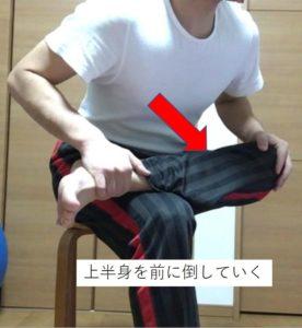 大殿筋ストレッチ(上部その3)