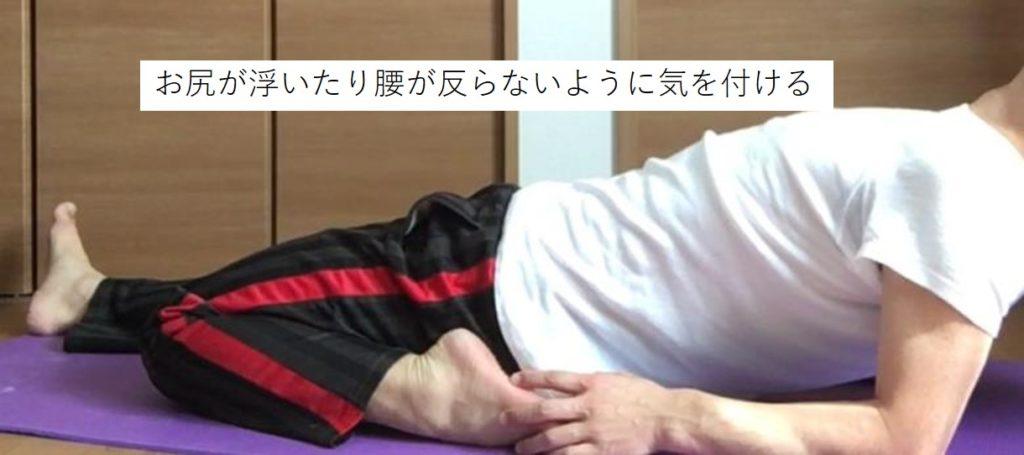 大腿直筋のストレッチ(寝てやる)