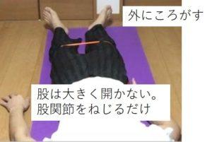 梨状筋の軽い体操2