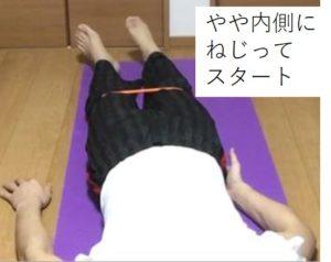 梨状筋の軽い体操