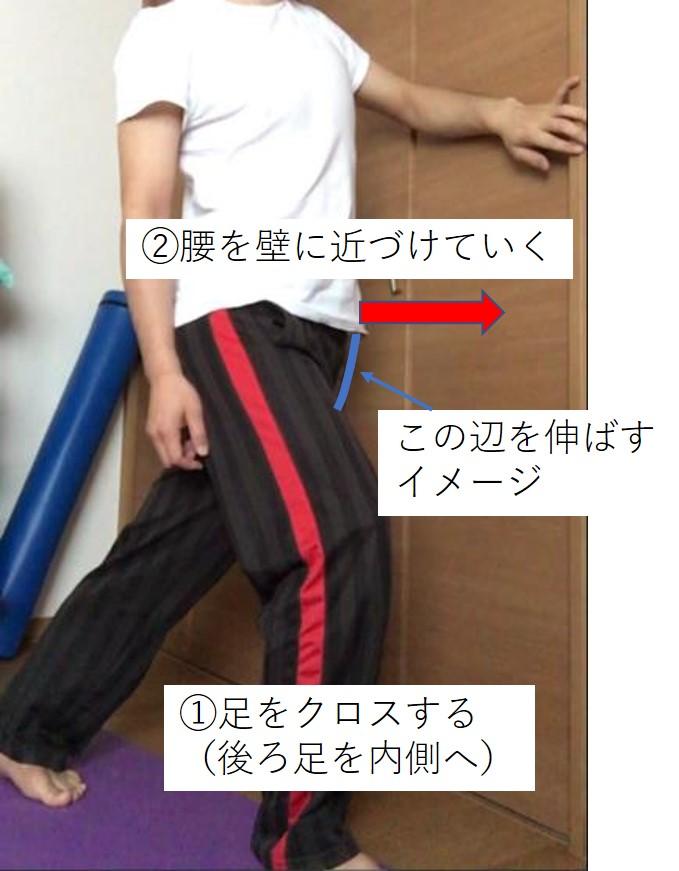 大腿筋膜張筋のストレッチ(立位)