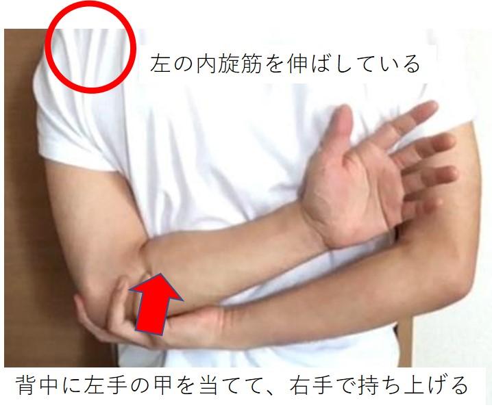腱板(内旋筋)のストレッチ③