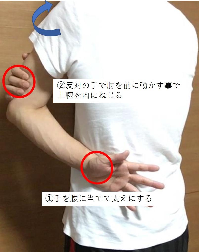 腱板(外旋筋)のストレッチ②