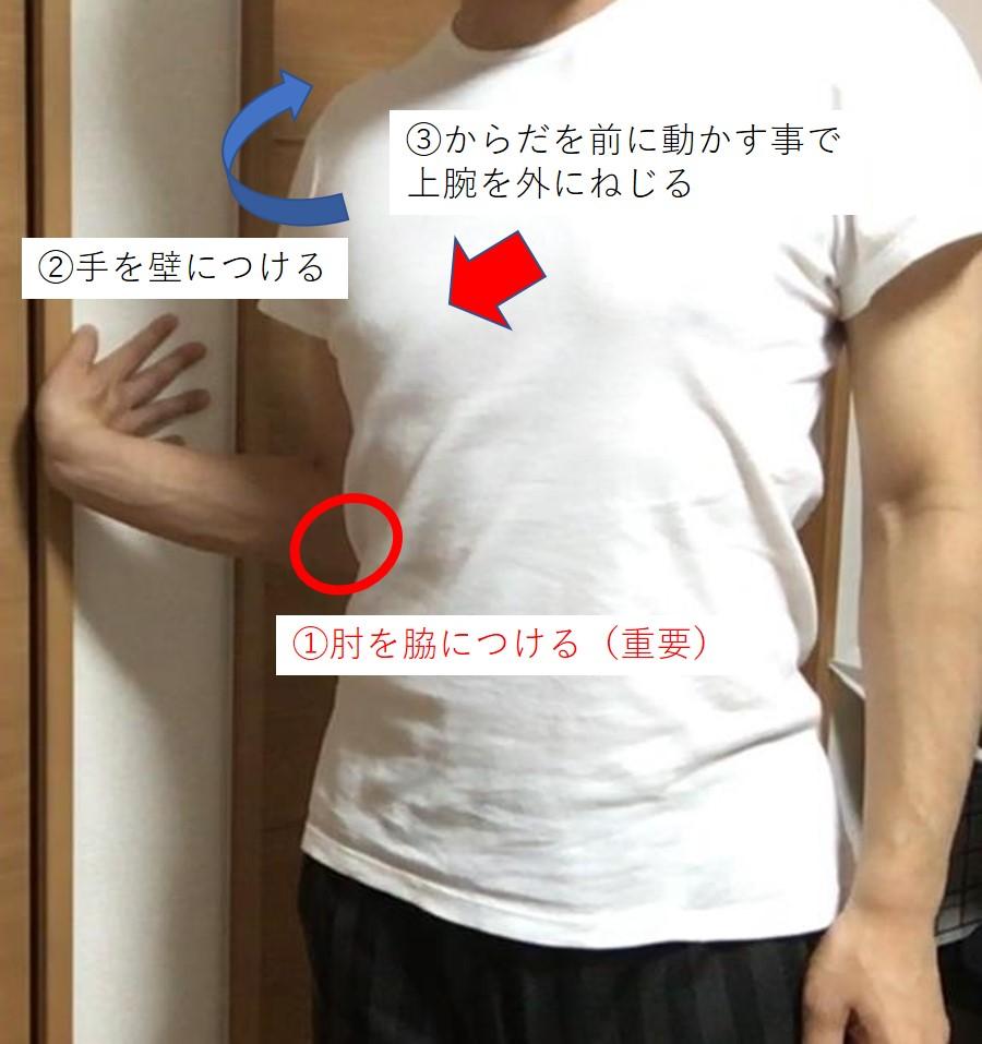 腱板(内旋筋)のストレッチ②