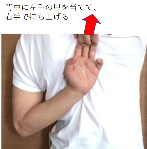 腱板(内旋筋)のストレッチ④